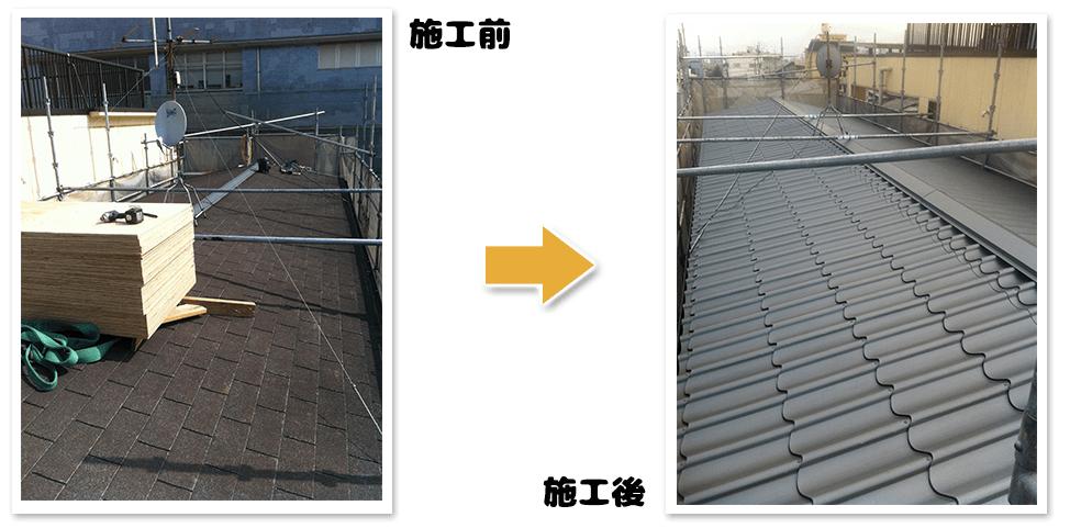 金属成型瓦によるカバー工法